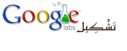 Google Tashkeel Translation product